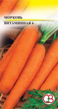 Морковь Витаминная 6 (10 г)
