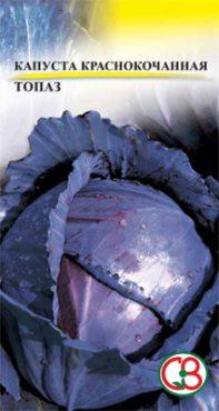 Капуста черв. Топаз (2 р)